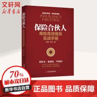 保险合伙人 寿险高效增员实战手册 当代世界出版社