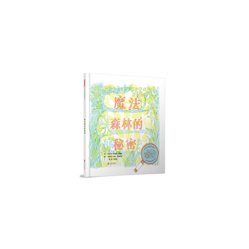 魔法森林的秘密——(启发童书馆出品) 正版书籍 限时抢购 当当低价