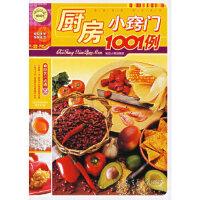 厨房小窍门1001例 《快乐生活1001》编委会 延边人民出版社