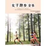 【正版全新直发】女子跑步全书 (美)巴里奥斯,益跑网编辑部 中国发展出版社9787517702375