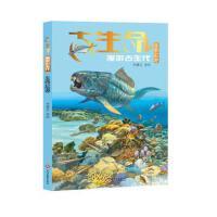 古生命:生命起源 李健良 著 文化发展出版社 9787514223965