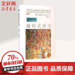 翻转式学习:21世纪学习的革命 (美)拉塞尔・L・阿克夫(Russell L.Ackoff),(美)丹尼尔・格林伯格(