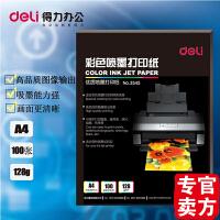 得力3545 彩色喷墨打印纸 A4喷墨打印纸128g 100张/包