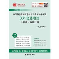中国科学技术大学地球和空间科学学院831普通物理历年考研真题汇编 电子书 电脑软件 非实体书 送手机版(安卓/苹果/平