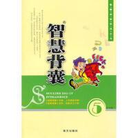 【旧书二手书8新正版】智慧背囊(五) 王玉强 9787806608678 南方出版社