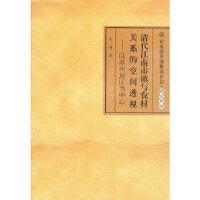 清代江南市镇与农村关系的空间透视--以苏州地区为中心,吴滔,上海古籍出版社9787532556618