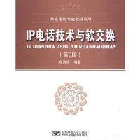 送书签~9787563521425-IP电话技术与软件交换(第2版)(pw)桂海源/北京邮电大学出版社有限公司