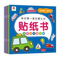 邦臣小红花 全套8册我的第一套启蒙认知贴纸书2-4-5-6岁反复粘贴贴画宝宝汽车图书0-3岁幼儿全脑开发儿童益智游戏书籍