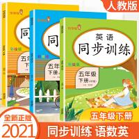 同步训练五年级下册语文数学英语 人教版教材同步练习册