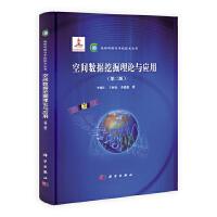 空间数据挖掘理论与应用(第二版)