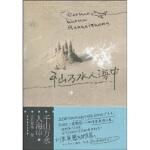 千山万水人海中(上) 9787104030355 中国戏剧出版社