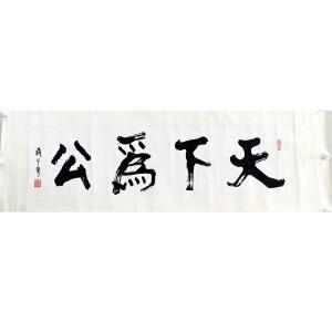 H武中奇  书法  130*30