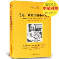 双语名著马克吐温短篇小说精选中英对照青少年版世界名著英文版小说7-8-9年级英语读物初高中学生英语课外阅读理解
