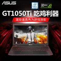 华硕(ASUS)飞行堡垒 KX53VE7700 全高清15.6英寸游戏笔记本电脑 i7-7700HQ 8G 1TB+128G GTX1050Ti 4G独显 吃鸡利器