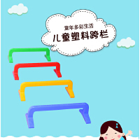 幼儿园跨栏塑料架组合儿童体育活动感统训练器材游戏竟技跨栏玩具