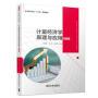 [二手旧书95成新] 计量经济学原理与应用(第二版) 9787302527510