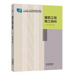 【新书店正版】建筑工程施工组织 曹辉,张江成 北京出版社