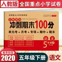 期末冲刺100分五年级下册语文 人教部编版