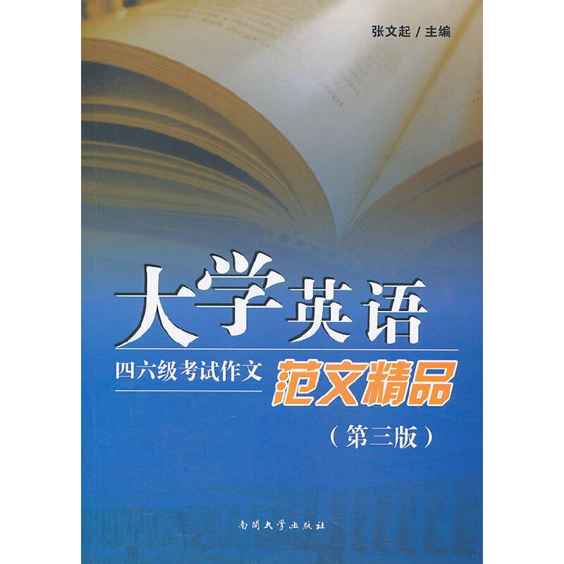大学英语四六级考试作文范文精品