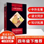 宝葫芦的秘密 入选小学3-4年级阅读指导目录(2020年版)