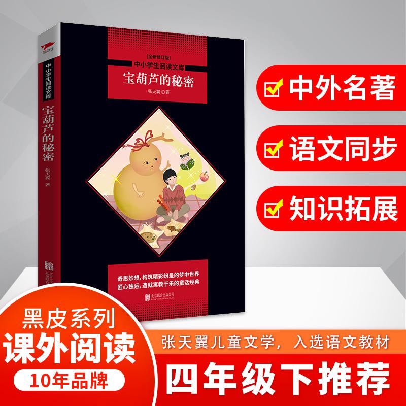 """宝葫芦的秘密 黑皮阅读升级版 三年级上 中小学生阅读文库 2019年暑期三年级必读经典书目 """"中国安徒生""""寓教于乐的童话经典 20世纪中国儿童童话世界的精灵"""