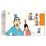恐龙小Q  漫画中国历史春秋战国  (全4册)