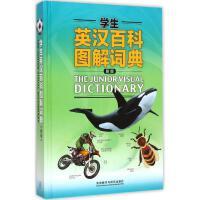 学生英汉百科图解词典(新版) 加拿大QA International出版公司 编著
