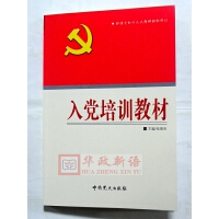正版现货 入党培训教材 2版 2018新修订 收录*新党章 中共党史出版社
