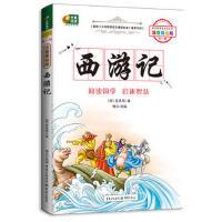 西游记 (注音美绘版 语文新课标必读丛书)9787229069551 吴承恩 重庆出版社