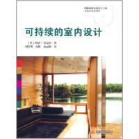 (可持续的室内设计)国际室内设计专业技能实践类教材