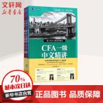 CFA一级中文精讲(第2版) 机械工业出版社