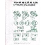 可持续建筑设计实践,(英)斯泰里奥斯・普莱尼奥斯,中国建筑工业出版社9787112083909