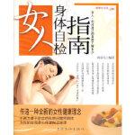 女人身体自检指南,杨卓凡著,上海文化出版社9787807400462