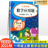 应用题一年级上册数学人教版 2021秋新版