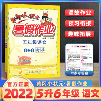 黄冈小状元暑假作业五年级语文五升六 通用版 2021新版