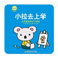 HELLO BABY 概念认知卡片书――小拉去上学(认识服装和学习用品)