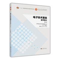 电子技术基础 数字部分(第六版)