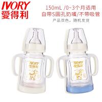 宽口晶钻玻璃奶瓶 新生儿奶瓶 A94 带防摔保护套150ML 150mL 颜色随机