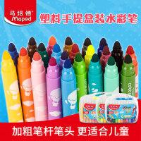马培德大头粗杆24色水彩笔儿童36色可水洗小学生无毒彩色画笔套装
