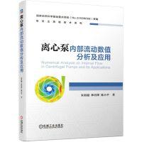 离心泵内部流动数值分析及应用/制造业高端技术系列
