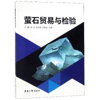 H-56-萤石贸易与检验9787566915832刘曙,闵红,朱志秀,卢春生东华大学出版社
