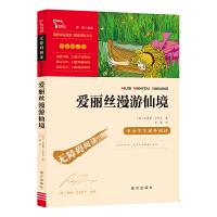 爱丽丝漫游仙境(中小学新课标必读名著 )4500多名读者热评!