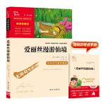 爱丽丝漫游仙境 快乐读书吧 统编语文教科书六年级(下)指定阅读 24000多名读者热评!