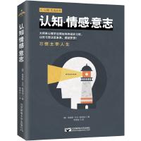 《认知·情感·意志》pdf+epub+mobi+azw3百度网盘下载