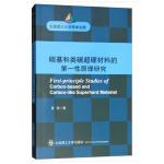 (大连理工大学学术文库)碳基和类碳超硬材料的第一性原理研究