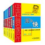 中国科普名家名作・趣味数学专辑(典藏版)6册/套