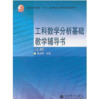 工科数学分析基础教学辅导书(上册)