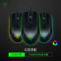 Razer/雷蛇 幻目灵蛇 光学有线电竞游戏机械宏编程鼠标CF/LOL
