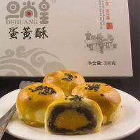 【包邮】汉馨堂 蛋黄酥 海鸭蛋手工下午茶点心办公室休闲小吃零食