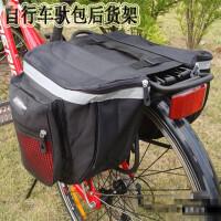 自行车驮包骑行包单车装备配件山地车防水后货架包尾包后座包